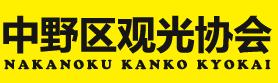 中野区観光協会